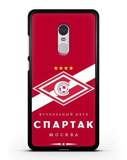 Чехол с логотипом ФК Спартак Москва с красным фоном силикон черный для Xiaomi Redmi Note 4
