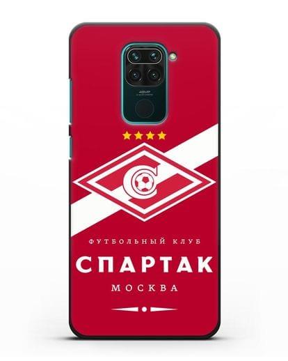 Чехол с логотипом ФК Спартак Москва с красным фоном силикон черный для Xiaomi Redmi Note 9