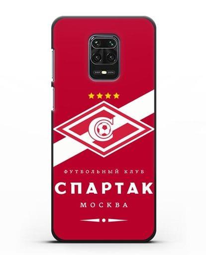 Чехол с логотипом ФК Спартак Москва с красным фоном силикон черный для Xiaomi Redmi Note 9S