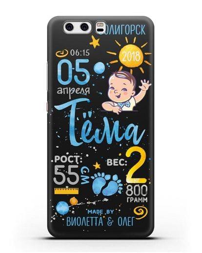 Именной чехол Детская метрика для мальчика силикон черный для Huawei P10 Plus