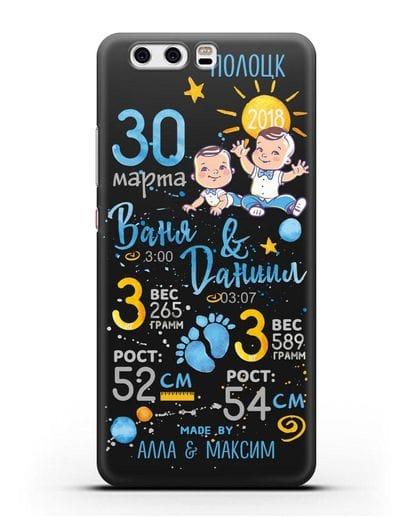 Именной чехол Детская метрика для близнецов мальчиков силикон черный для Huawei P10 Plus