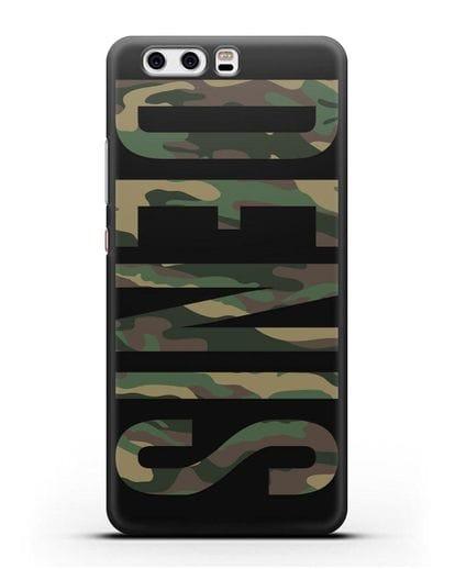 Чехол с именем, фамилией камуфляж вудланд силикон черный для Huawei P10 Plus