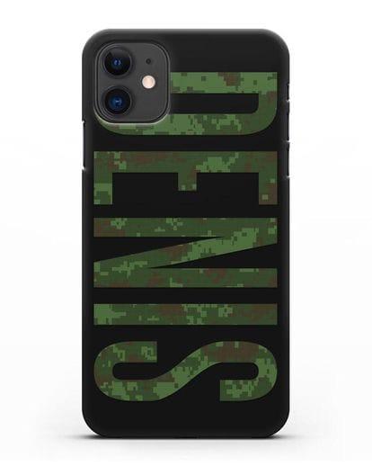Чехол с именем, фамилией камуфляж зеленый пиксель силикон черный для iPhone 11