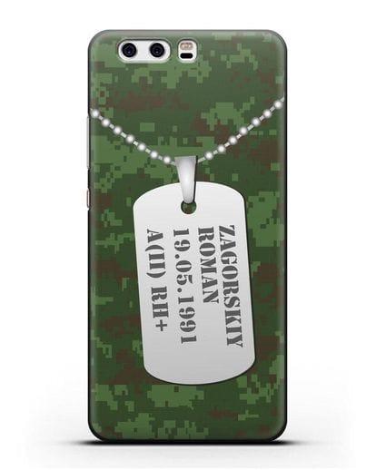 Чехол Армейский жетон с фамилией, датой рождения и группой крови, камуфляж зеленый пиксель силикон черный для Huawei P10 Plus