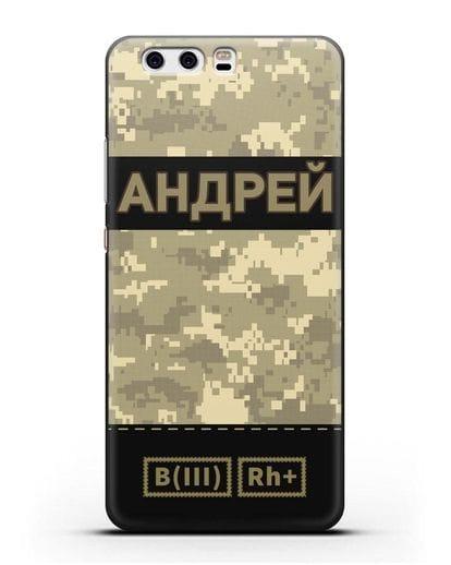 Именной чехол с группой крови и именем, камуфляж песчаный пиксель силикон черный для Huawei P10 Plus