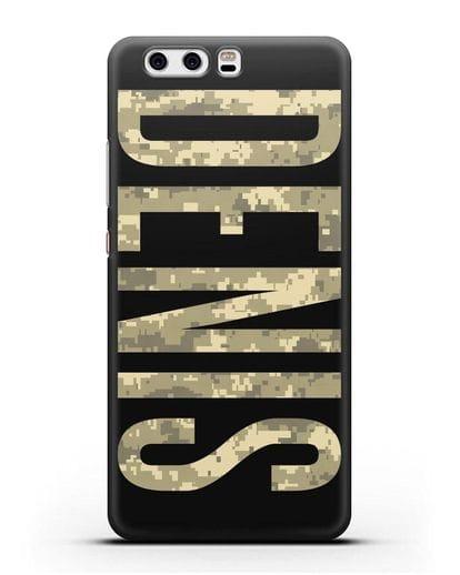 Чехол с именем, фамилией камуфляж песчаный пиксель силикон черный для Huawei P10 Plus