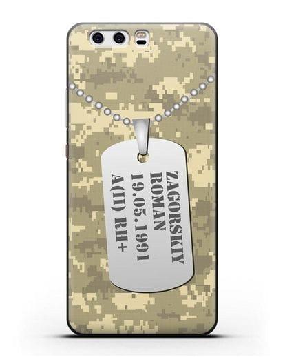 Чехол Армейский жетон с фамилией, датой рождения и группой крови, камуфляж песчаный пиксель силикон черный для Huawei P10 Plus