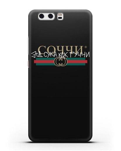 Чехол с надписью Соччи. Эта сука как Гуччи силикон черный для Huawei P10 Plus