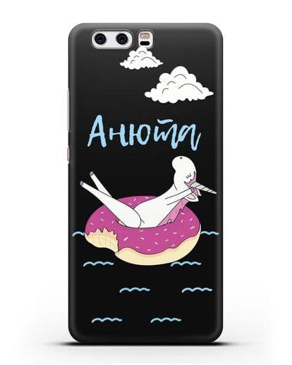 Именной чехол Единорог на море силикон черный для Huawei P10 Plus