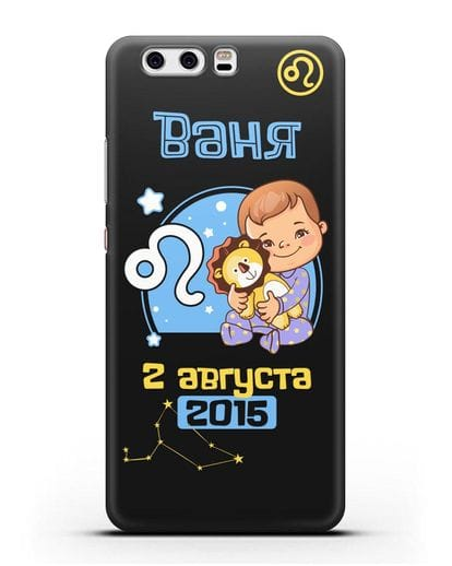 Именной чехол Знак зодиака Лев для мальчика силикон черный для Huawei P10 Plus