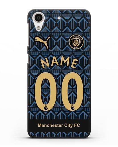 Именной чехол ФК Манчестер Сити с фамилией и номером (сезон 2020-2021) гостевая форма силикон черный для HTC Desire 626