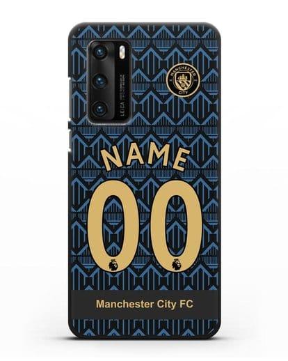 Именной чехол ФК Манчестер Сити с фамилией и номером (сезон 2020-2021) гостевая форма силикон черный для Huawei P40