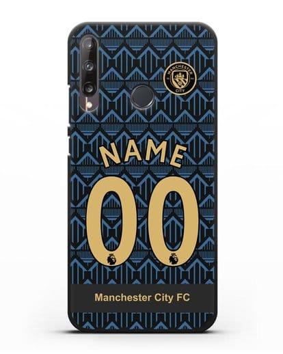 Именной чехол ФК Манчестер Сити с фамилией и номером (сезон 2020-2021) гостевая форма силикон черный для Huawei P40 lite E