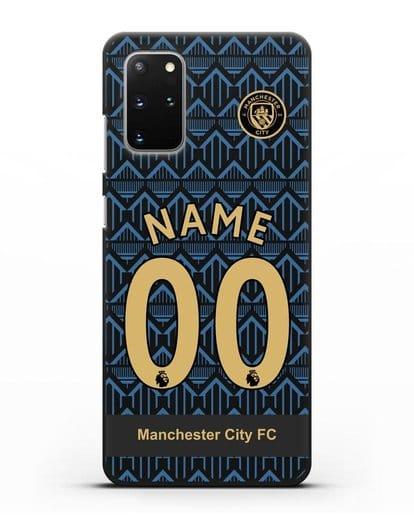 Именной чехол ФК Манчестер Сити с фамилией и номером (сезон 2020-2021) гостевая форма силикон черный для Samsung Galaxy S20 Plus [SM-G985F]