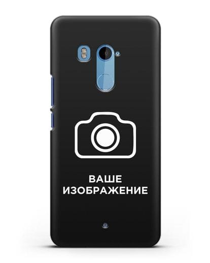 Чехол с фотографией, рисунком, логотипом на заказ силикон черный для HTC U11 Plus