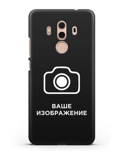 Чехол с фотографией, рисунком, логотипом на заказ силикон черный для Huawei Mate 10 Pro