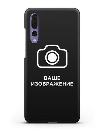 Чехол с фотографией, рисунком, логотипом на заказ силикон черный для Huawei P20 Pro