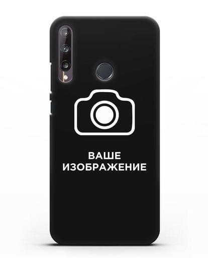 Чехол с фотографией, рисунком, логотипом на заказ силикон черный для Huawei P40 lite E