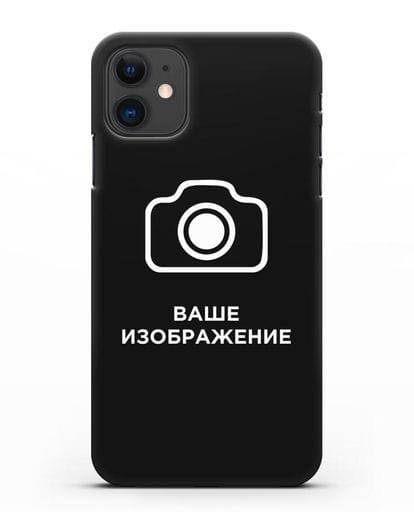 Чехол с фотографией, рисунком, логотипом на заказ силикон черный для iPhone 11