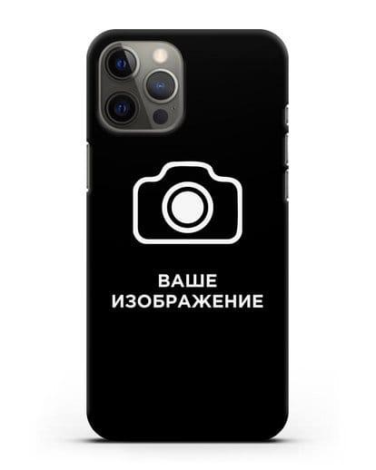 Чехол с фотографией, рисунком, логотипом на заказ силикон черный для iPhone 12 Pro Max