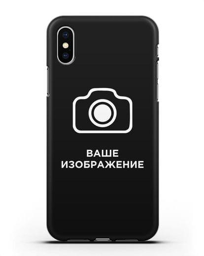 Чехол с фотографией, рисунком, логотипом на заказ силикон черный для iPhone XS