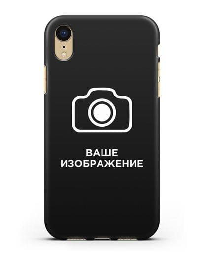 Чехол с фотографией, рисунком, логотипом на заказ силикон черный для iPhone XR