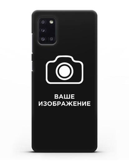 Чехол с фотографией, рисунком, логотипом на заказ силикон черный для Samsung Galaxy A31 [SM-A315F]