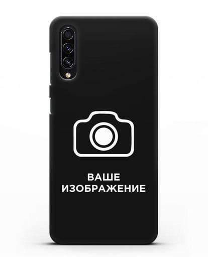 Чехол с фотографией, рисунком, логотипом на заказ силикон черный для Samsung Galaxy A50s [SM-F507FN]