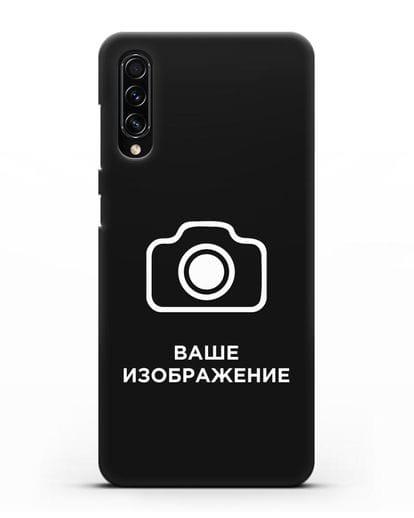 Чехол с фотографией, рисунком, логотипом на заказ силикон черный для Samsung Galaxy A70s [SM-A707F]