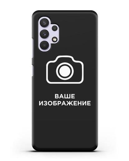 Чехол с фотографией, рисунком, логотипом на заказ силикон черный для Samsung Galaxy A32 [SM-A325F]