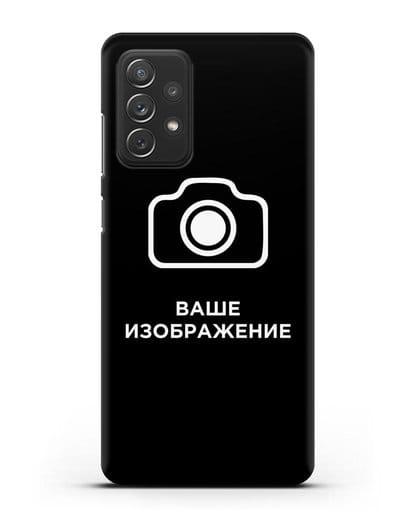 Чехол с фотографией, рисунком, логотипом на заказ силикон черный для Samsung Galaxy A72 [SM-A725F]