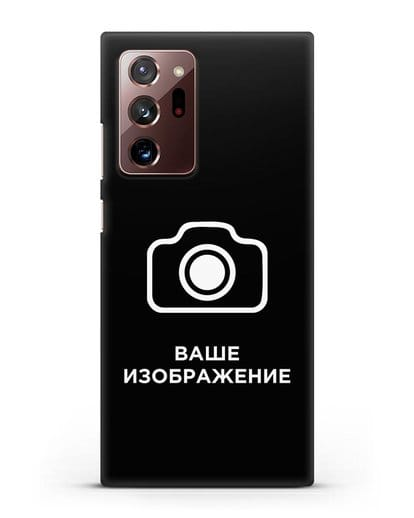 Чехол с фотографией, рисунком, логотипом на заказ силикон черный для Samsung Galaxy Note 20 Ultra [SM-N985F]