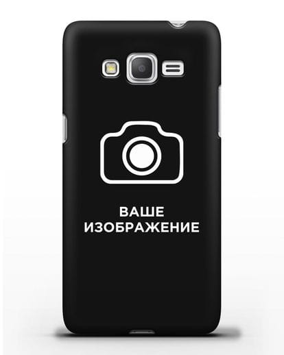 Чехол с фотографией, рисунком, логотипом на заказ силикон черный для Samsung Galaxy J2 Prime [SM-G532]