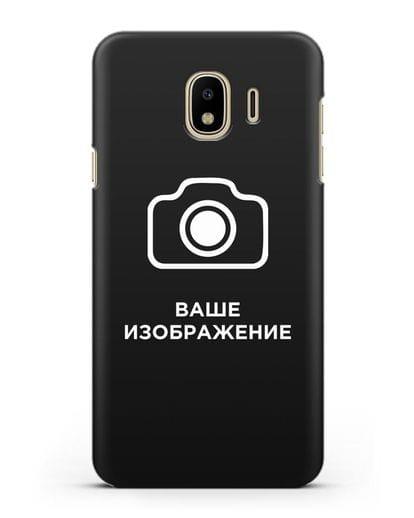 Чехол с фотографией, рисунком, логотипом на заказ силикон черный для Samsung Galaxy J4 2018 [SM-J400F]