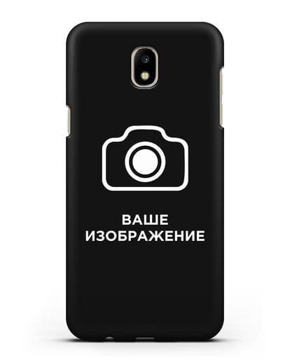 Чехол с фотографией, рисунком, логотипом на заказ силикон черный для Samsung Galaxy J5 2017 [SM-J530F]