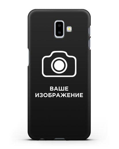 Чехол с фотографией, рисунком, логотипом на заказ силикон черный для Samsung Galaxy J6 Plus [SM-J610F]