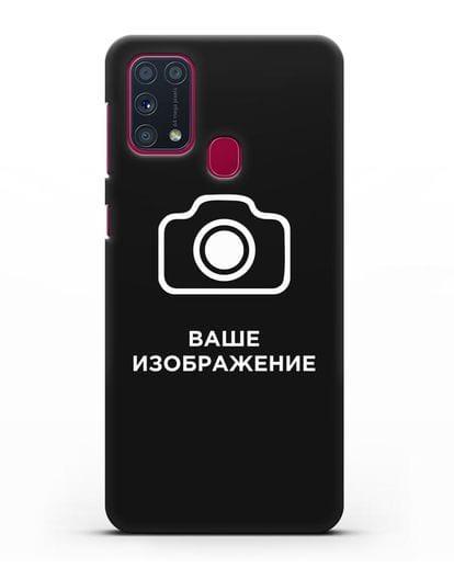 Чехол с фотографией, рисунком, логотипом на заказ силикон черный для Samsung Galaxy M31 [SM-M315F]