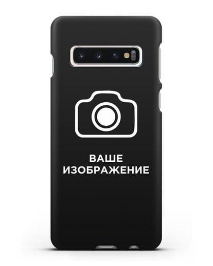 Чехол с фотографией, рисунком, логотипом на заказ силикон черный для Samsung Galaxy S10 Plus [SM-G975F]