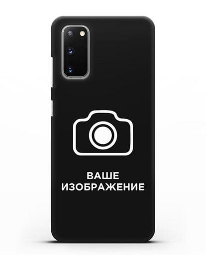 Чехол с фотографией, рисунком, логотипом на заказ силикон черный для Samsung Galaxy S20 [SM-G980F]