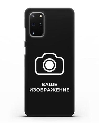 Чехол с фотографией, рисунком, логотипом на заказ силикон черный для Samsung Galaxy S20 Plus [SM-G985F]