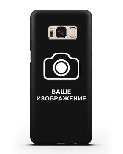Чехол с фотографией, рисунком, логотипом на заказ силикон черный для Samsung Galaxy S8 [SM-950F]