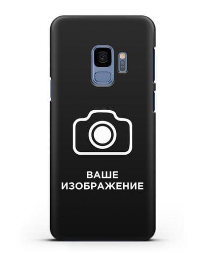 Чехол с фотографией, рисунком, логотипом на заказ силикон черный для Samsung Galaxy S9 [SM-G960F]