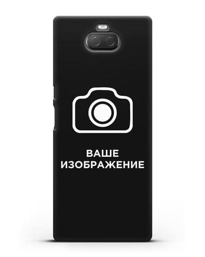 Чехол с фотографией, рисунком, логотипом на заказ силикон черный для Sony Xperia 10 Plus