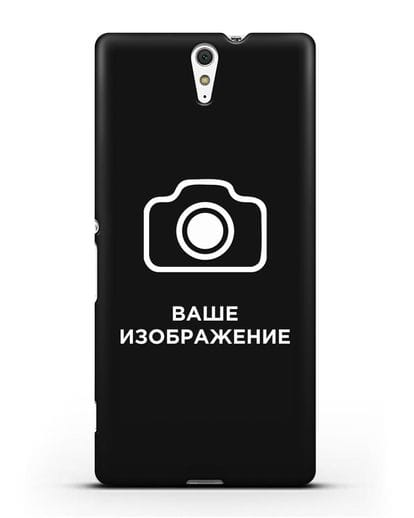 Чехол с фотографией, рисунком, логотипом на заказ силикон черный для Sony Xperia C5