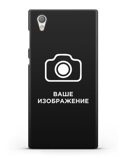 Чехол с фотографией, рисунком, логотипом на заказ силикон черный для Sony Xperia L1