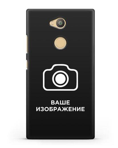 Чехол с фотографией, рисунком, логотипом на заказ силикон черный для Sony Xperia L2
