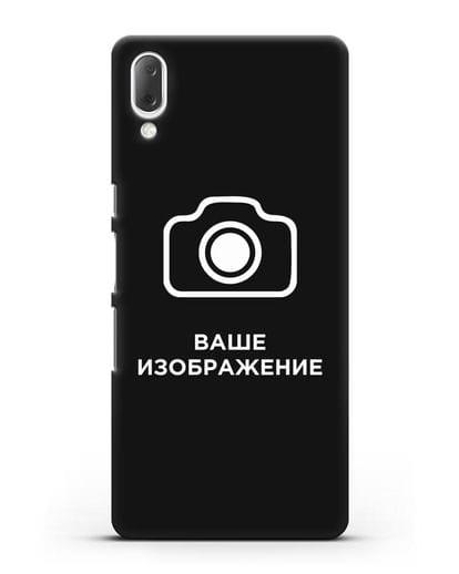 Чехол с фотографией, рисунком, логотипом на заказ силикон черный для Sony Xperia L3