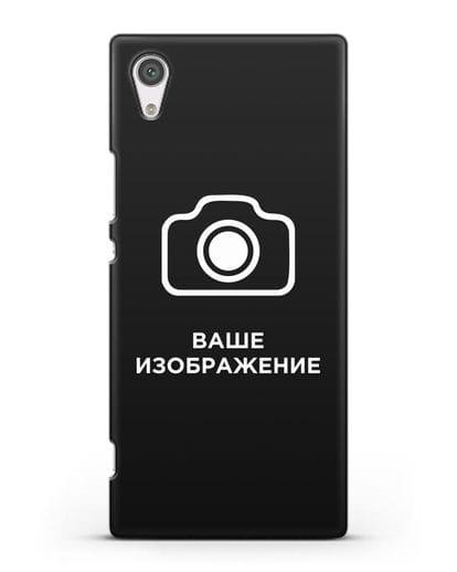 Чехол с фотографией, рисунком, логотипом на заказ силикон черный для Sony Xperia XA1