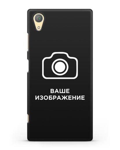 Чехол с фотографией, рисунком, логотипом на заказ силикон черный для Sony Xperia XA1 Plus