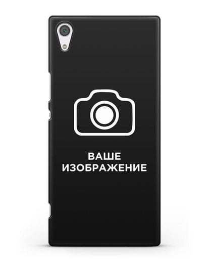 Чехол с фотографией, рисунком, логотипом на заказ силикон черный для Sony Xperia XA1 Ultra